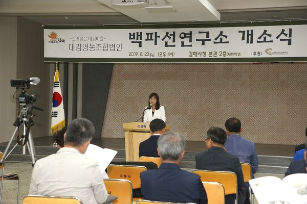 PHOTO FROM KSM, Opening ceremony of Baek Paseon Research Institute