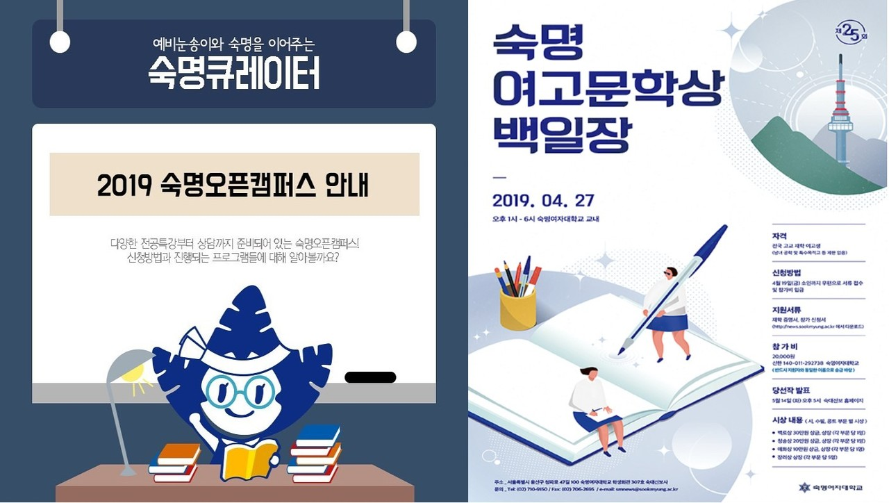 <strong>POSTER OF OPEN CAMPUS & GIRL'S HIGH SCHOOL LITERARY AWARDS</strong>