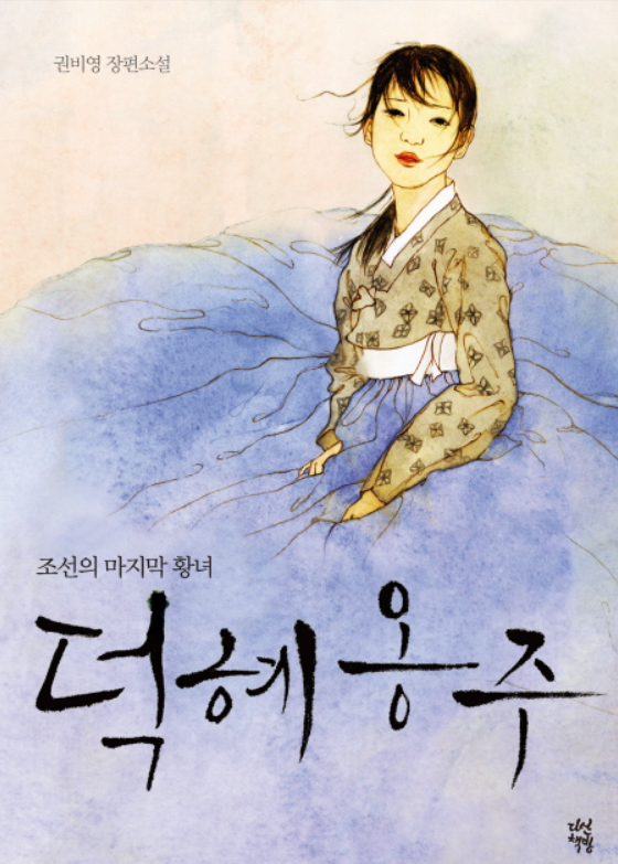 COVER OF PRINCESS DEOKHYE